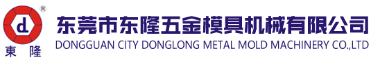 DONGLONG METAL MOLD MACHINERY CO.,LTD
